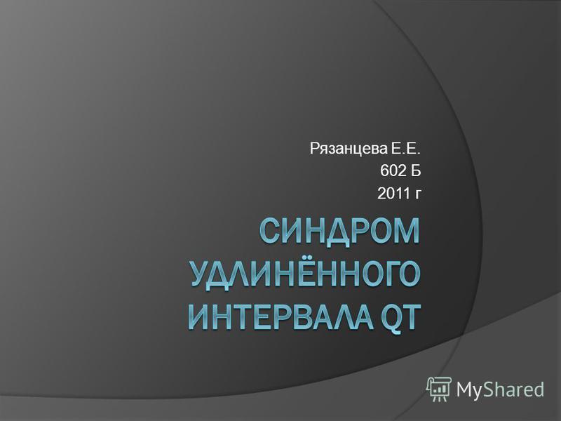 Рязанцева Е.Е. 602 Б 2011 г
