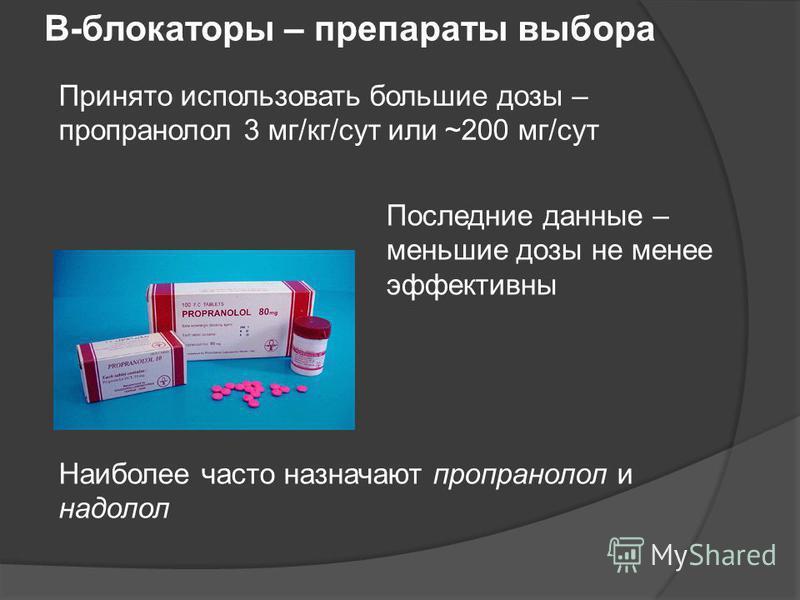Β-блокаторы – препараты выбора Принято использовать большие дозы – пропранолол 3 мг/кг/сут или ~200 мг/сут Последние данные – меньшие дозы не менее эффективны Наиболее часто назначают пропранолол и надолол