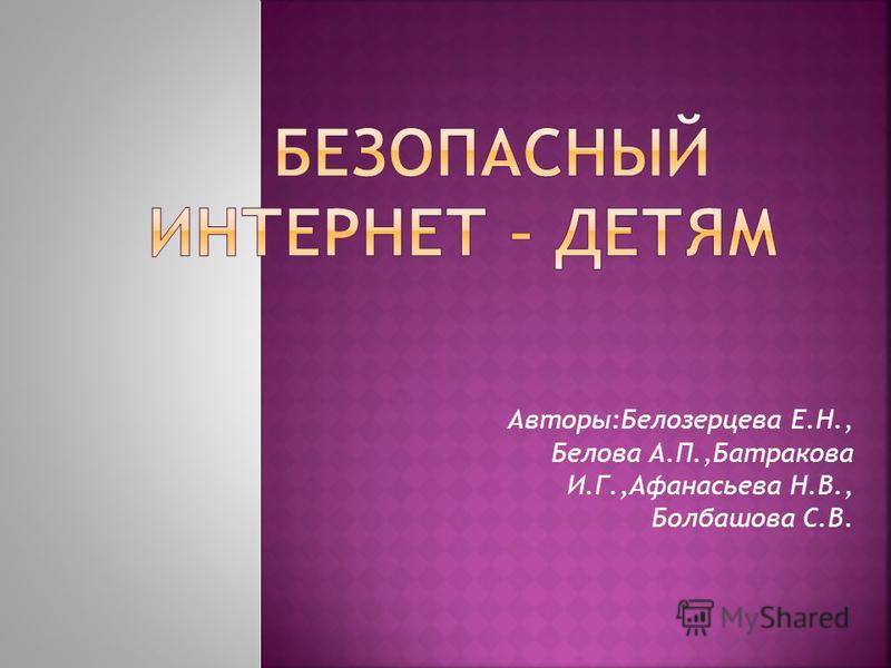 Авторы:Белозерцева Е.Н., Белова А.П.,Батракова И.Г.,Афанасьева Н.В., Болбашова С.В.