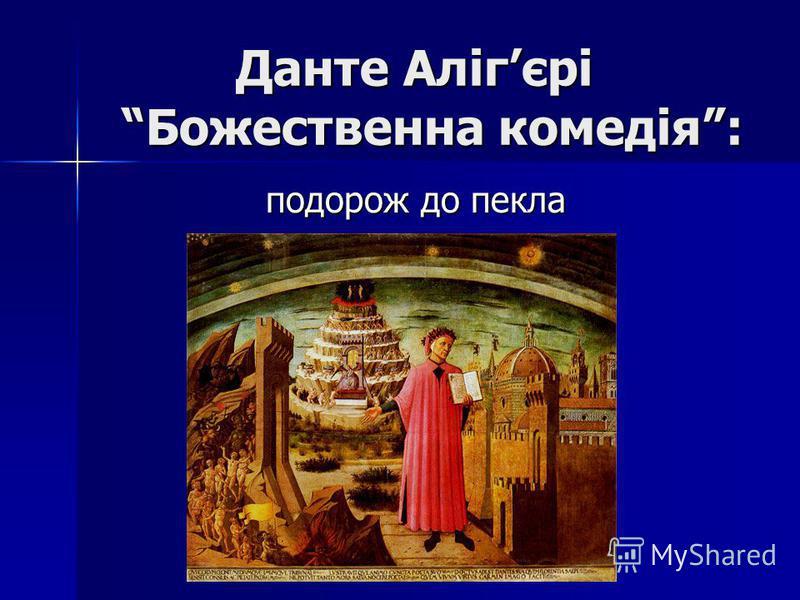 Данте Алігєрі Божественна комедія: Данте Алігєрі Божественна комедія: подорож до пекла подорож до пекла