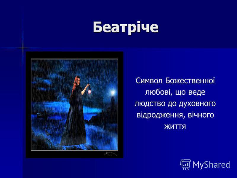 Беатріче Символ Божественної любові, що веде людство до духовного відродження, вічного життя