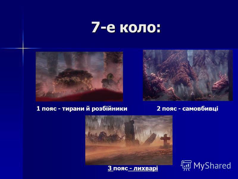 7-е коло: 1 пояс - тирани й розбійники2 пояс - самовбивці 3 пояс - лихварі