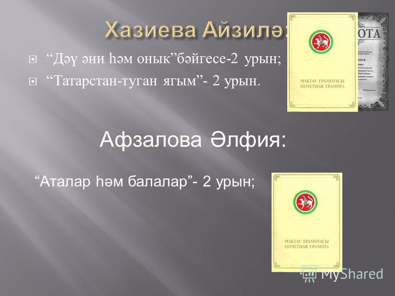 Дәү әни һәм онык бәйгесе -2 урын ; Татарстан - туган ягым - 2 урын. Афзалова Әлфия: Аталар һәм балалар- 2 урын;