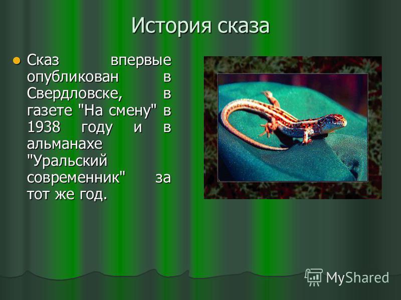 История сказа Сказ впервые опубликован в Свердловске, в газете