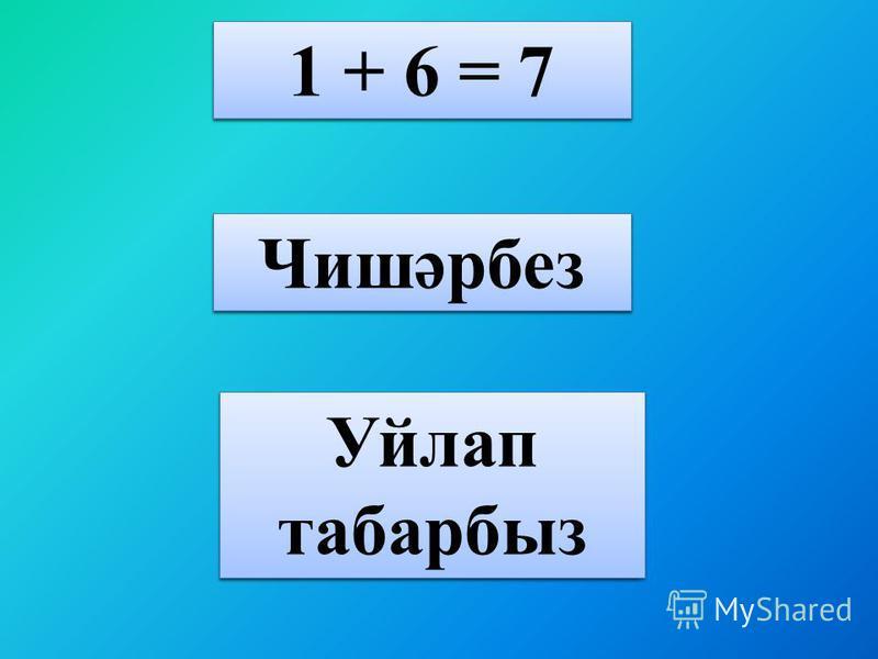 Исәпләрбез 1 + 6 = 7 9 – 7 = 2 Чишәрбез 9 > 7 3 < 8 9 > 7 3 < 8 Уйлап табарбыз