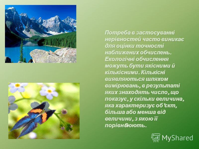 Екологічні спостереження часто супроводжуються вимірюванням кількісних характеристик екосистем. Іноді вимірювання полягає у візуальному порівнянні об'єктів природи. Інформативність вимірювань, проведених на такому рівні, можна значно покращити, прові