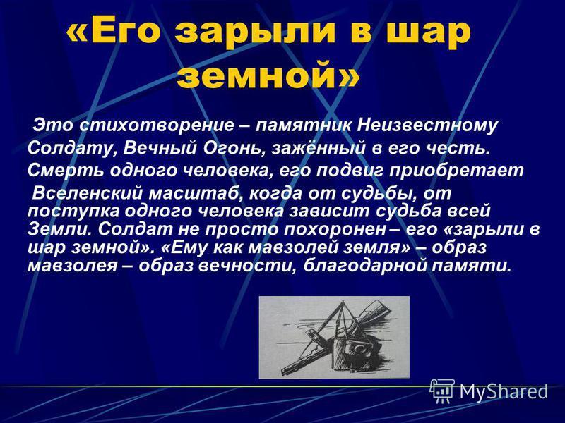 Сергей Орлов (1921 – 1977) Сергею Орлову было 19 лет, когда началась Великая Отечественная война. Он воевал на Волховском и Ленинградском фронтах, в 1944 году горел в танке. Шрамы от ожогов остались у него на всю жизнь. Но война оставила шрамы не тол