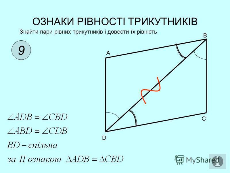 ОЗНАКИ РІВНОСТІ ТРИКУТНИКІВ 9 Знайти пари рівних трикутників і довести їх рівність A B D C