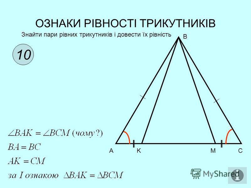 ОЗНАКИ РІВНОСТІ ТРИКУТНИКІВ 1010 Знайти пари рівних трикутників і довести їх рівність B AKMC