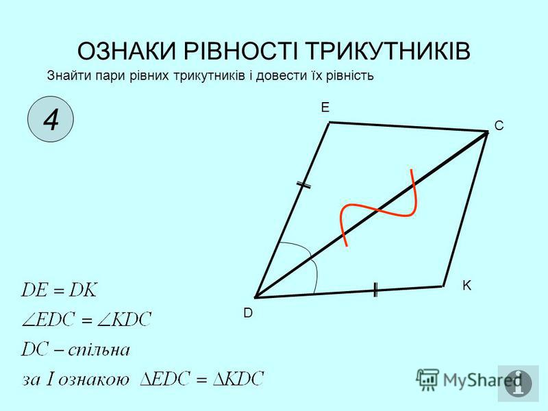 ОЗНАКИ РІВНОСТІ ТРИКУТНИКІВ 4 Знайти пари рівних трикутників і довести їх рівність D E C K