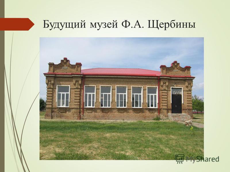Будущий музей Ф.А. Щербины