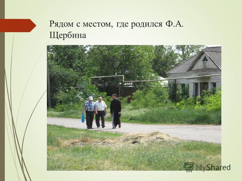 Рядом с местом, где родился Ф.А. Щербина