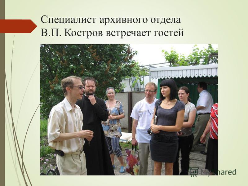 Специалист архивного отдела В.П. Костров встречает гостей