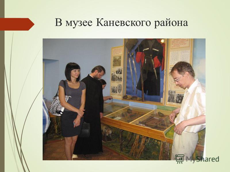 В музее Каневского района