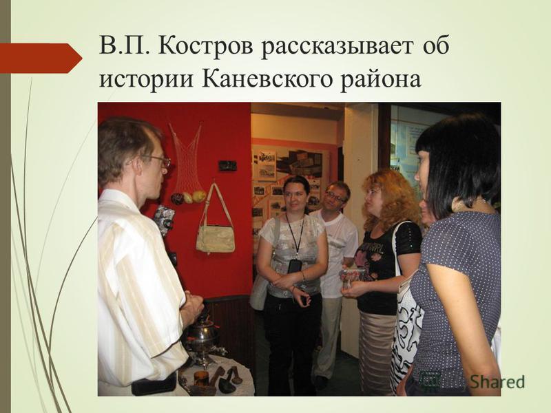 В.П. Костров рассказывает об истории Каневского района