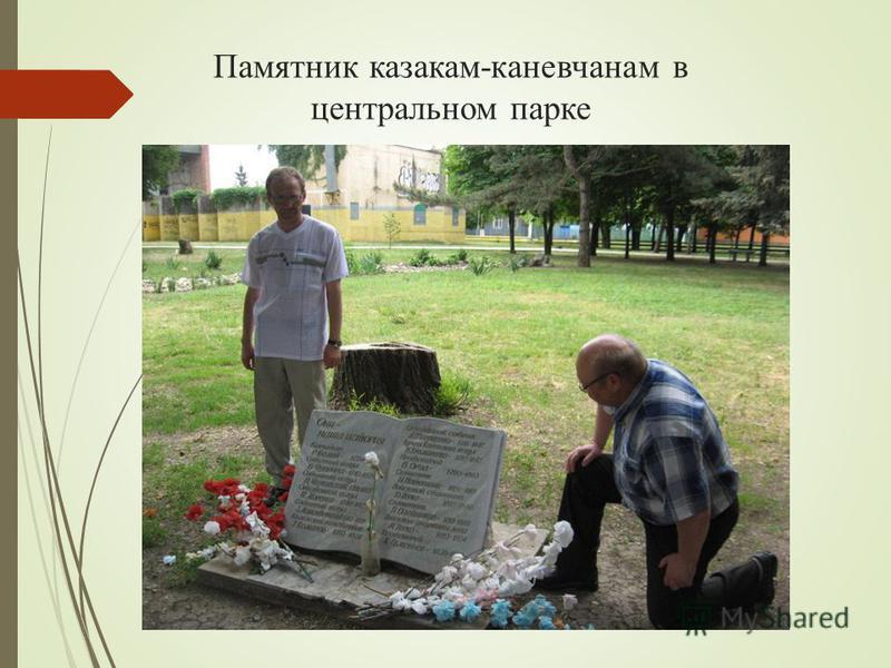 Памятник казакам-каневчанам в центральном парке