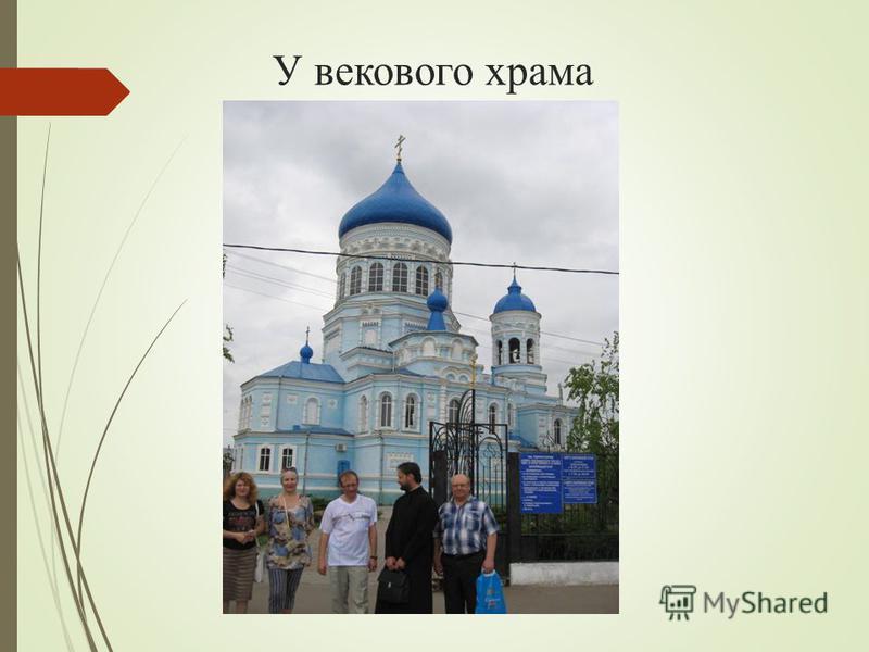 У векового храма