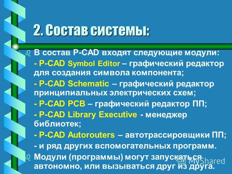 1. Назначение и возможности САПР P-CAD: bbСbb Система P-CAD предназначена для проектирования многослойных печатных плат (ПП) вычислительных и радиоэлектронных устройств. bbМbb Мы используем версию: P-CAD 2006.