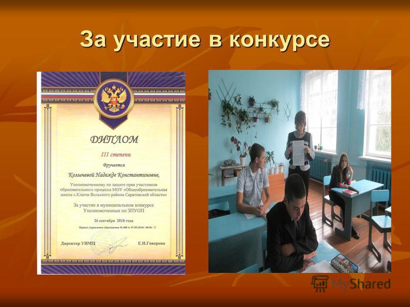 За участие в конкурсе