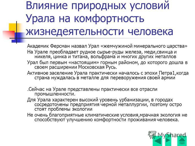 Влияние природных условий Урала на комфортность жизнедеятельности человека Академик Ферсман назвал Урал «жемчужиной минерального царства» На Урале преобладает рудное сырье-руды железа, меди,свинца и никеля, цинка и титана, вольфрама и многих других м