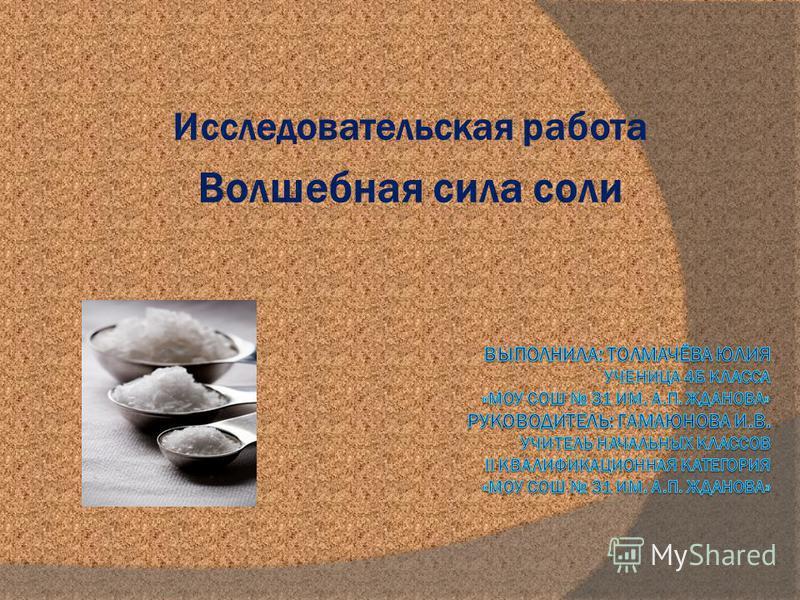 Исследовательская работа Волшебная сила соли