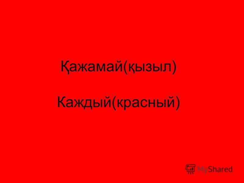 Қажамай(қызыл) Каждый(красный)