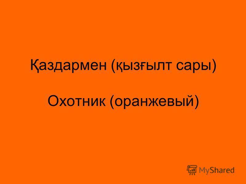 Қаздармен (қызғылт сары) Охотник (оранжевый)