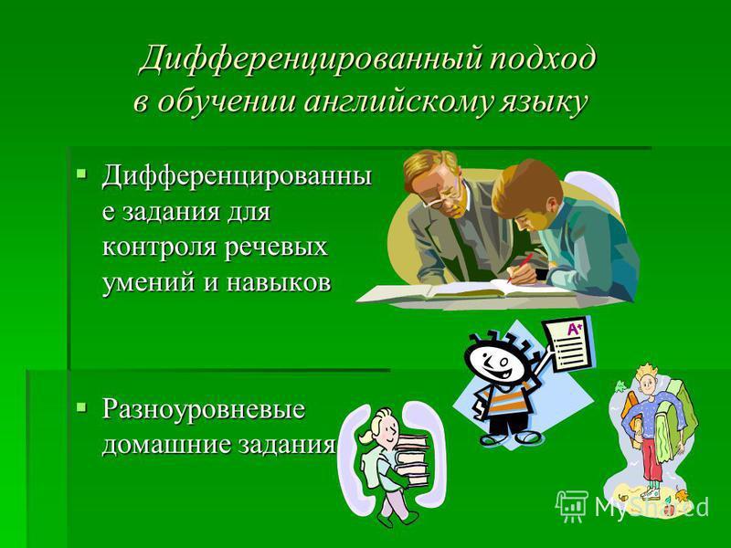 Дифференцированный подход в обучении английскому языку Дифференцированный подход в обучении английскому языку Дифференцированны е задания для контроля речевых умений и навыков Дифференцированны е задания для контроля речевых умений и навыков Разноуро