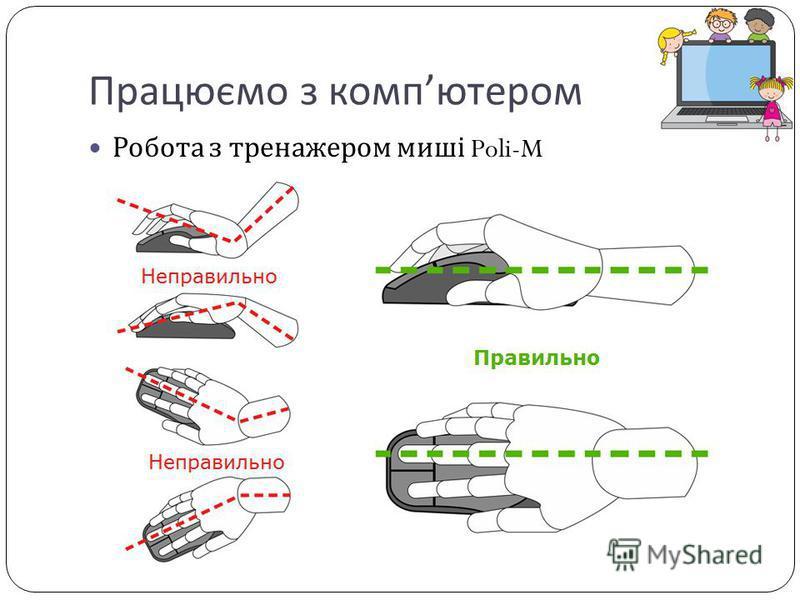 Працюємо з комп ютером Робота з тренажером миші Poli-M