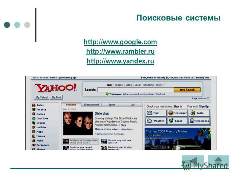Поисковые системы http://www.google.com http://www.rambler.ru http://www.yandex.ru