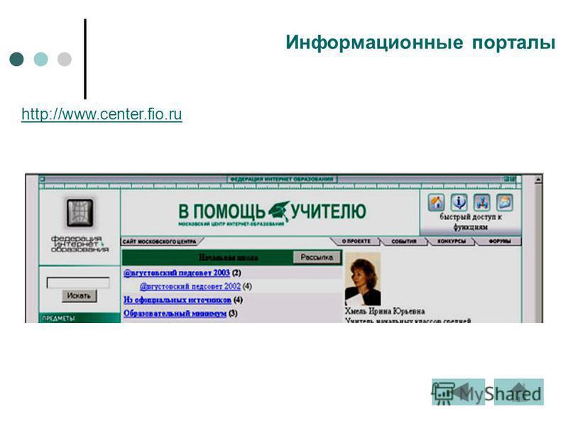 http://www.center.fio.ru Информационные порталы