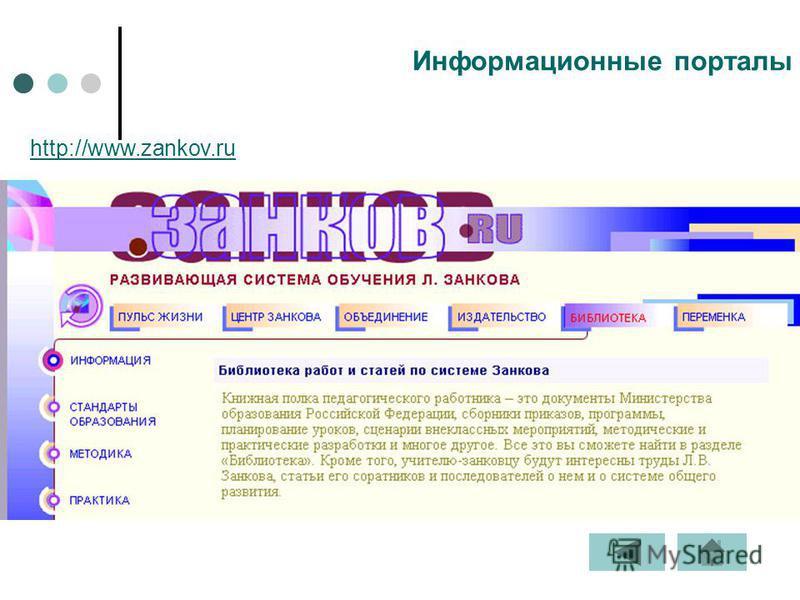 http://www.zankov.ru Информационные порталы
