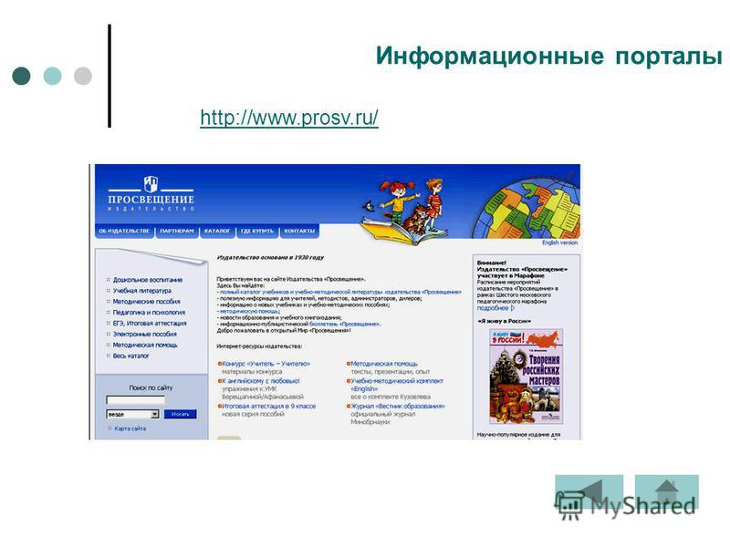 http://www.prosv.ru/ Информационные порталы