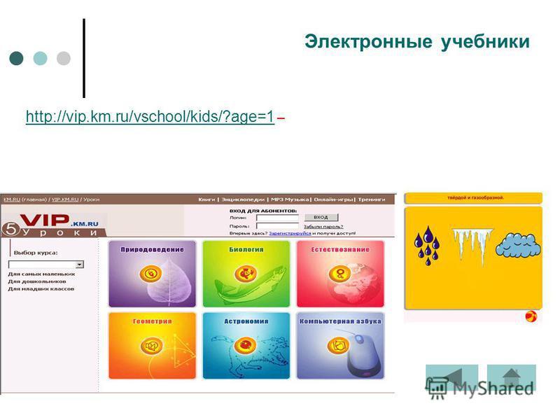 Электронные учебники http://vip.km.ru/vschool/kids/?age=1 http://vip.km.ru/vschool/kids/?age=1 –