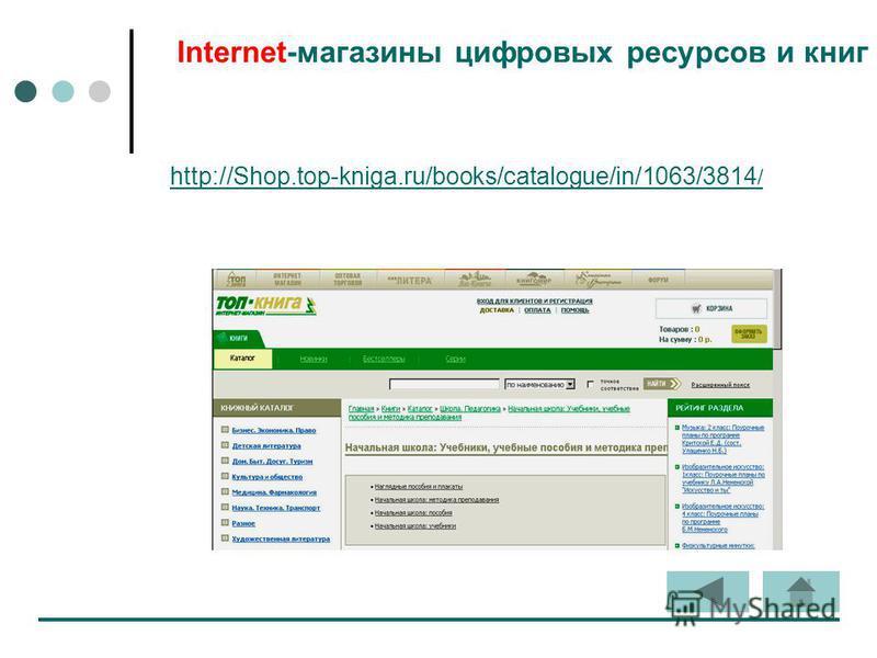Internet-магазины цифровых ресурсов и книг http://Shop.top-kniga.ru/books/catalogue/in/1063/3814 /