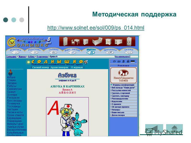 Методическая поддержка http://www.solnet.ee/sol/009/ps_014.html