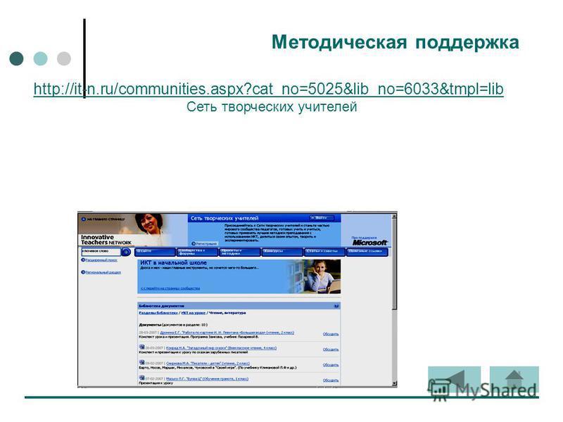 Методическая поддержка http://it-n.ru/communities.aspx?cat_no=5025&lib_no=6033&tmpl=lib Сеть творческих учителей
