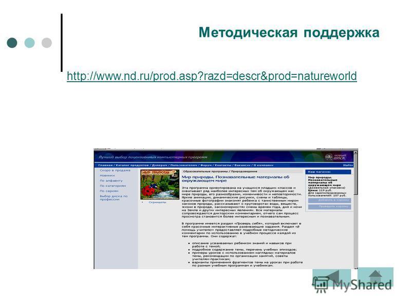 http://www.nd.ru/prod.asp?razd=descr&prod=natureworld