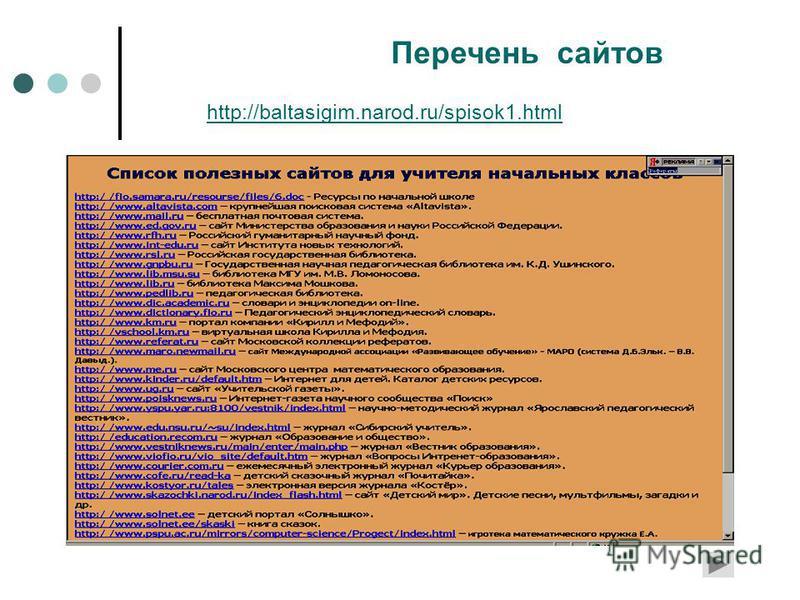 http://baltasigim.narod.ru/spisok1. html Перечень сайтов