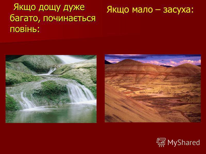 Якщо дощу дуже багато, починається повінь: Якщо дощу дуже багато, починається повінь: Якщо мало – засуха: