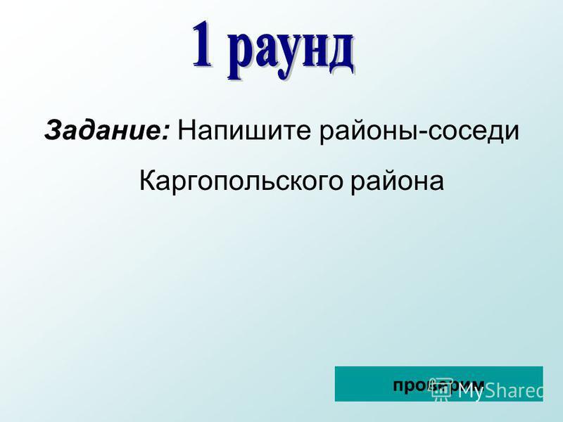 Задание: Напишите районы-соседи Каргопольского района проверим