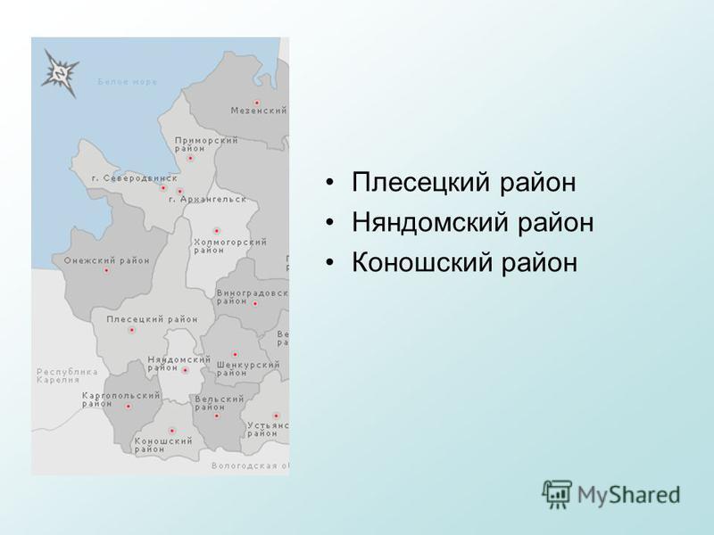 Плесецкий район Няндомский район Коношский район