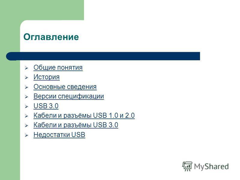 Оглавление Общие понятия История Основные сведения Версии спецификации USB 3.0 Кабели и разъёмы USB 1.0 и 2.0 Кабели и разъёмы USB 3.0 Недостатки USB