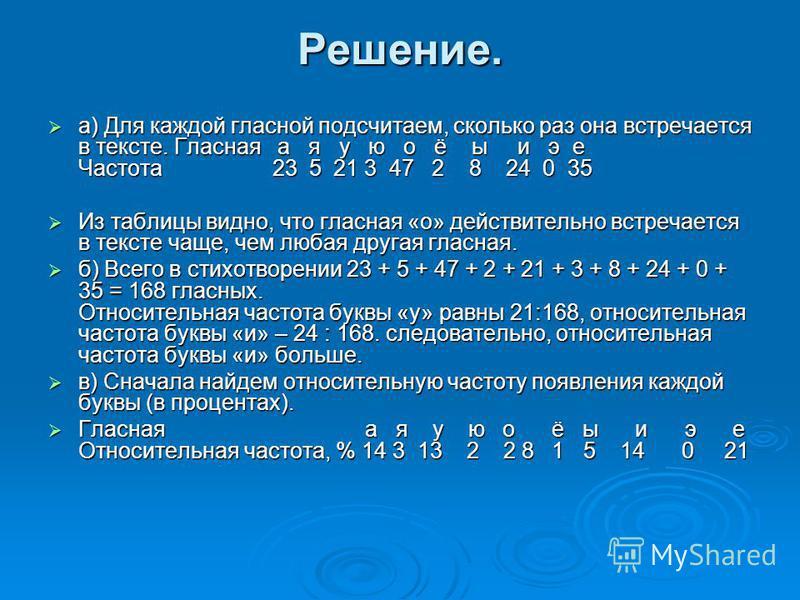 Решение. а) Для каждой гласной подсчитаем, сколько раз она встречается в тексте. Гласная а я у ю о ё ы и э е Частота 23 5 21 3 47 2 8 24 0 35 а) Для каждой гласной подсчитаем, сколько раз она встречается в тексте. Гласная а я у ю о ё ы и э е Частота