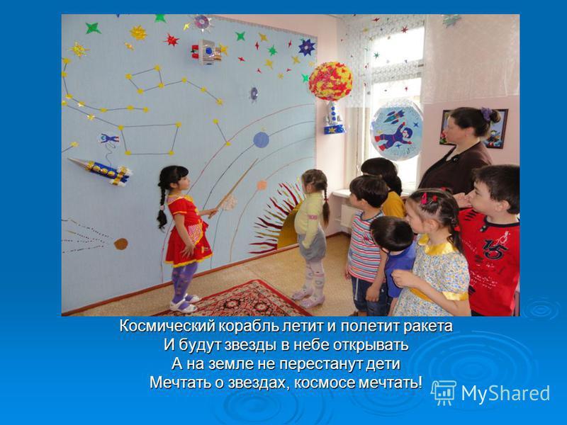 Космический корабль летит и полетит ракета И будут звезды в небе открывать А на земле не перестанут дети Мечтать о звездах, космосе мечтать!