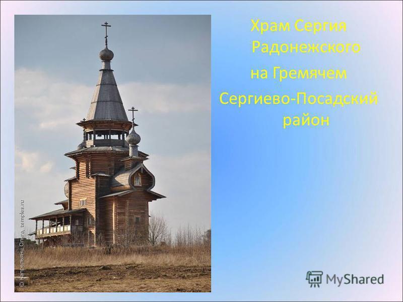 Церковь Иверской иконы Божией Матери г.Пересвет.