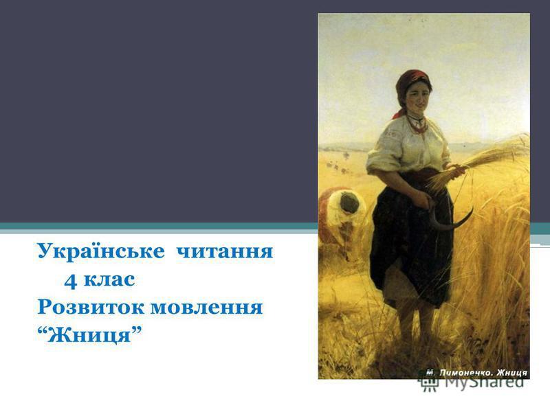 Українське читання 4 клас Розвиток мовлення Жниця