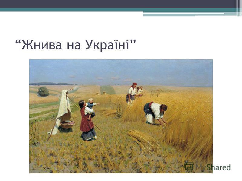 Жнива на Україні
