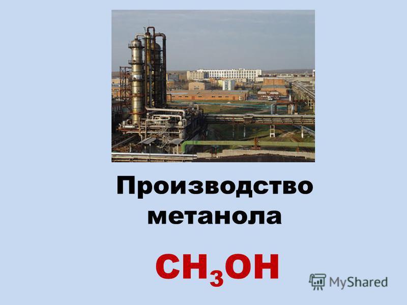 Производство метанола СH3OНСH3OН