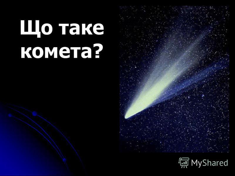 Що таке комета?